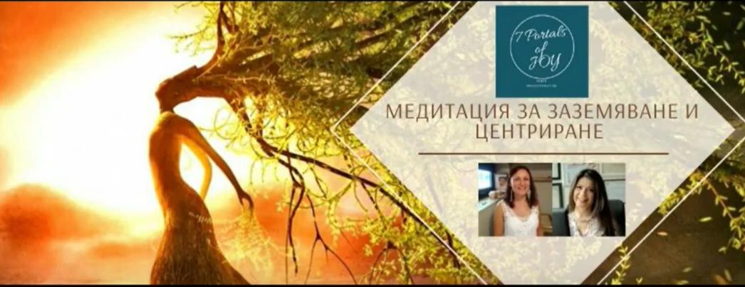 Медитация за заземяване и центриране