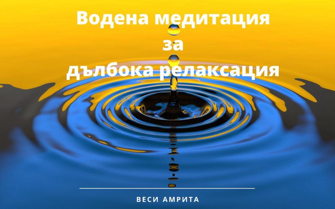 Водена медитация за дълбока релаксация