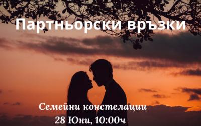 Партньорски връзки – Практически семинар по Семейни констелации